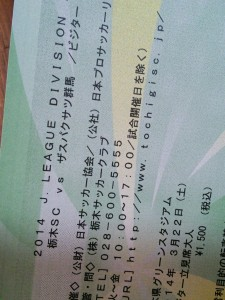 ザスパVS栃木SCチケット