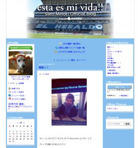 佐藤穣オフィシャルブログ「esta es mi vida  」Powered by Ameba