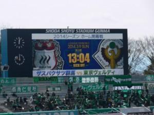 ザスパクサツ群馬VS東京V