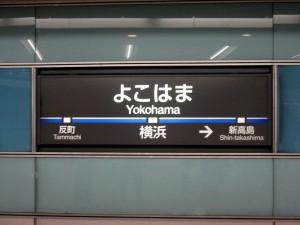 Chinese New Year in Yokohama