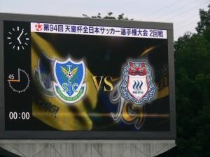 天皇杯・群馬VS栃木