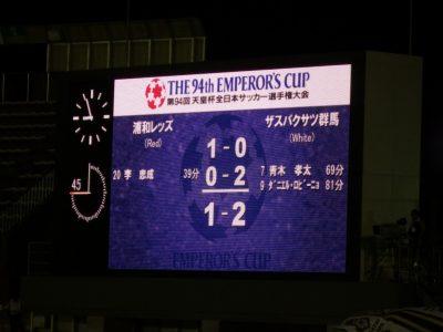 浦和レッズに勝利
