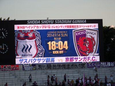 群馬0-1京都