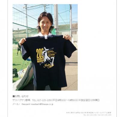 青木孝太200試合出場記念Tシャツ