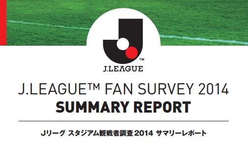 Jリーグ観戦者調査レポート表紙