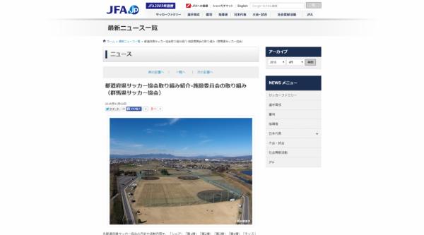 群馬県フットボールセンター