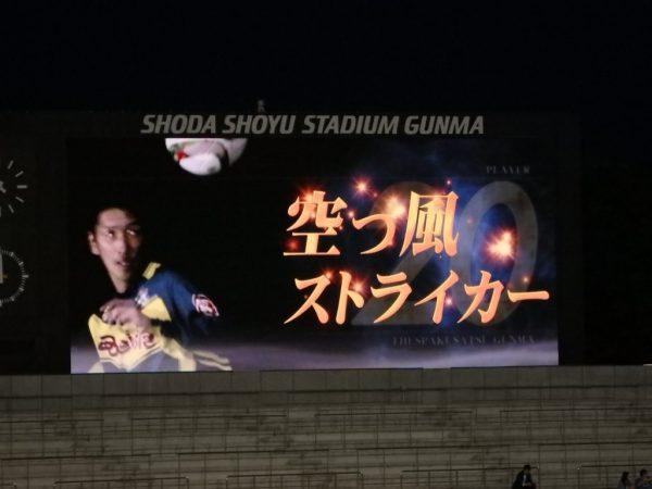 小牟田洋佑「空っ風ストライカー」