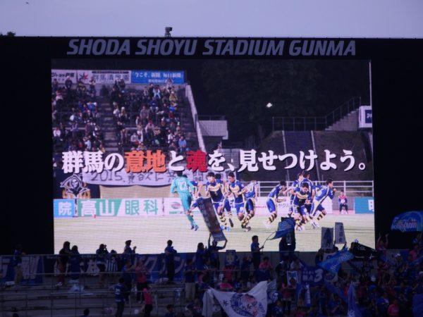 北関東ダービー用PV