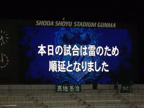 FC岐阜戦が延期