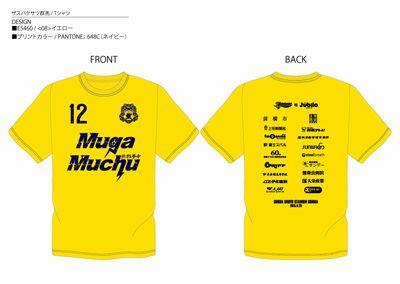 無我夢中Tシャツ 黄色