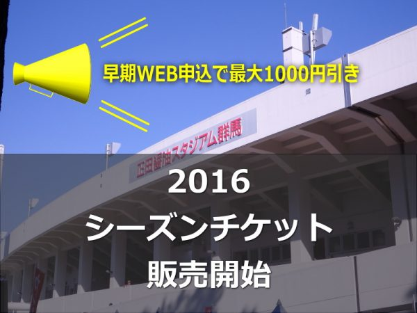 ザスパクサツ群馬2016シーズンシート