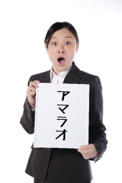 ビックリ!!元FC東京のアマラオ...