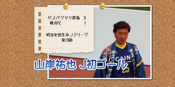13横浜FC