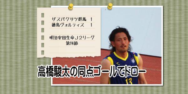 14徳島サムネイル