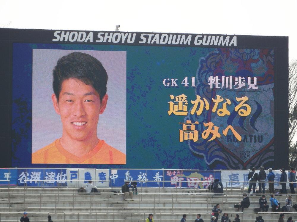 [群馬0-1町田]ゼルビアに惜敗で4連敗。これまでの森下監督のサッカーとこれから