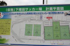 下増田に建設中のザスパクサツ群馬のクラブハウスと練習場を見てきた(2016年10月)