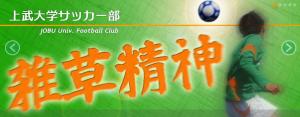 上武大学サッカー部