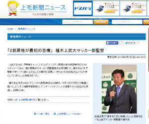 植木上武大サッカー部監督-   上毛新聞ニュース