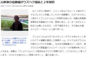 元草津の佐藤穣がウズベク強豪と2年契約 Yahoo ニュース