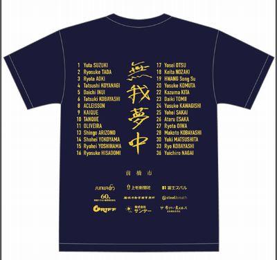 開幕記念Tシャツデザイン-裏