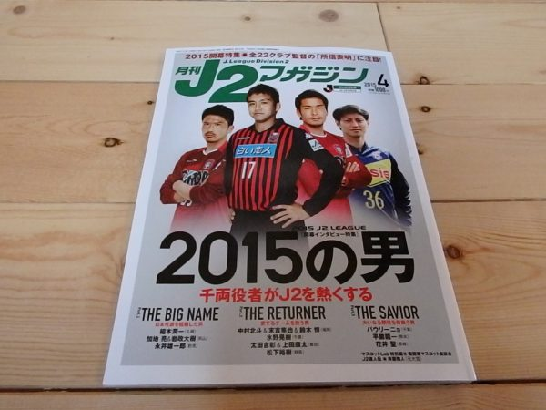 月刊J2マガジン表紙