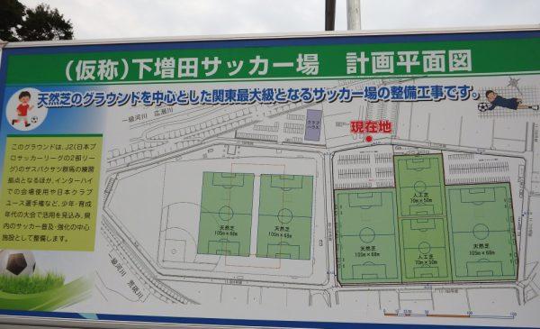 下増田のサッカー施設見取り図