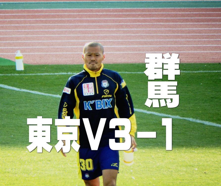 東京ヴェルディ3-1ザスパクサツ群馬