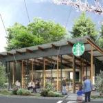 スターバックスコーヒー敷島公園
