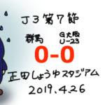 ザスパクサツ群馬VSガンバ大阪U23