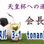 群馬県サッカー協会会長杯優勝